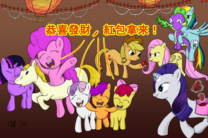 Happy Chineighs New Year by HalflingPony