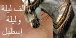 Group Icon Arabian Nights Stable by wolfsfussel