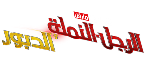 Marvel Ant-Man and the Wasp Arabic Logo by Mohammedanis