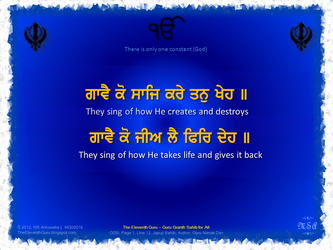 The Eleventh Guru :: Japuji Sahib (1.12) by msahluwalia