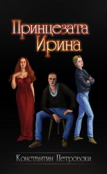 Characters for the cover of short novel... by Sentinelite