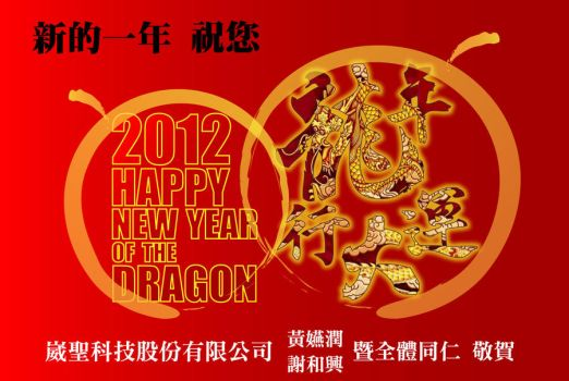 Happy new year of the Dragon e-Card by chuamy