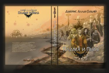 'Fire and Dust' book cover by Ronamis