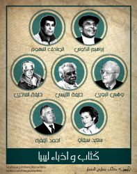 Famous Libyan Writers Poster by NadaBenghazi