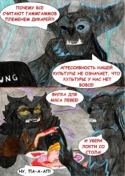 Trollhunters. Cultural manners by Wladlena