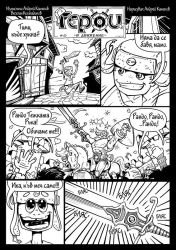 Hero_In Motion_Page 1 by Lord-Dragon-Phoenix