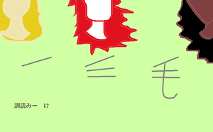 'Hair' Kanji by AbstractWater