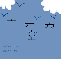 Sky/Air Kanji by AbstractWater
