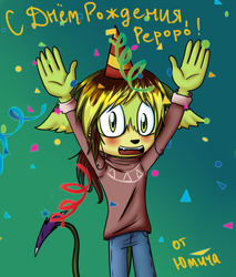 Happy Birthday, Reroro by lizathehedgehog