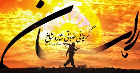 Im Peshmerga of PDKI by chiyaqadri