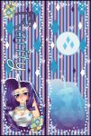[Bookmark] Rarity by StrawberryCakeBunny