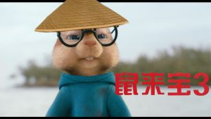 Alvin And The Chipmunks 3 Chinese Simon by ubidragon