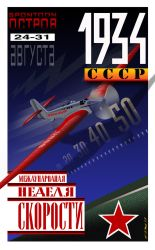 Soviet Speed Poster 1934 by duraluminwolf