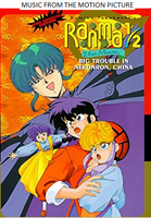 Ranma 12 1995 Soundtrack by lflan80521