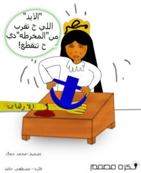 Egypt will cut off the hands o by mezohag