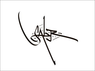 Calligraphy - Sabr by DonQasim