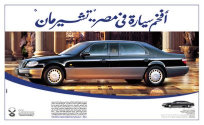 CHAIRMAN PRESS AD hh by sradwan