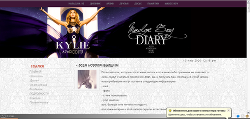 MY KYLIE LIVEJURNAL STYLE by madgeboy