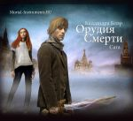 Mortal Instruments Russia by vlad-m