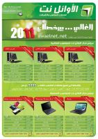 AwaelNet Ads by hady-sh