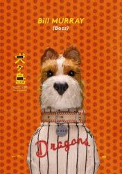 TO PRINT POSTER ISLE OF DOGS BOSS by JoylockDesigner
