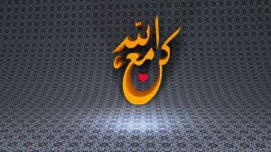 Be With Allah by bluemix2