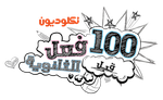 100 things to do before high school logo by Mohammedanis