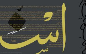 Arabic Calligraphy Design by shoair