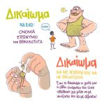 Greek Ombudsman - Children's Rights Booklet 01-02 by troutfishing