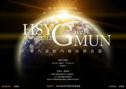 HSYGMUN 2012 9 by MiracleLee