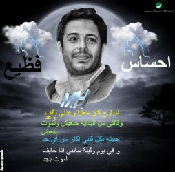 Mohamed Hamaki The Legend by kjlgy