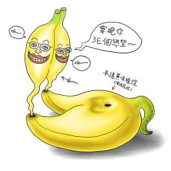 Semi-Conjoined Banana Magic Lamp and 3E by RiverKpocc