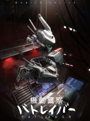 Mobile Police Patlabor by johnsonting