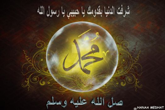 Prophet Mohmed peace upon him by HMart