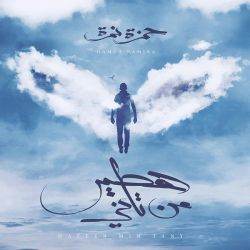 Hamza Namira Hateer Min Tany Official Album Cover by A7md3mad