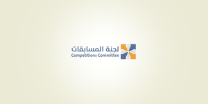 UD Competitions Committee by Ibrahimq