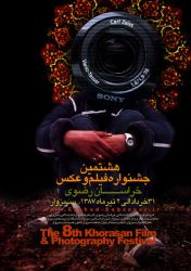 Film and Photography Festival by hamed-bd