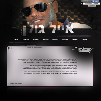 eyal golan - official site by yanirsch