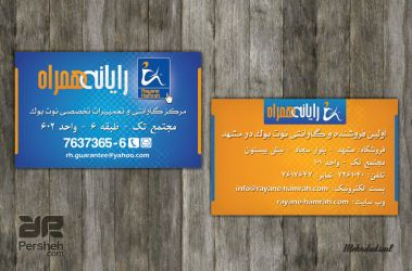 Rayaneh Hamrah Business Card by mehrdadsml