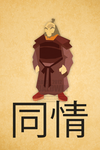 Iroh - Compassion by DaveBaldwin3D