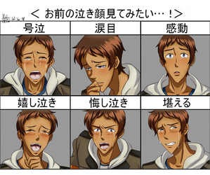 ..:.:: 'Show Me Your Crying Face' (Lance Edition) by Hebigami-Okami-77