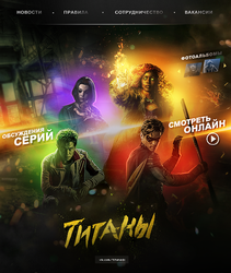 The Titans by monagory