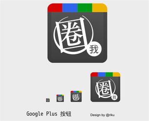 Google Plus Button by rikulu