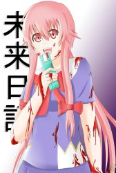 Future Diary by Skycells