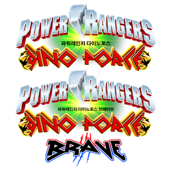 Power Rangers Dino Force and Brave Fan Made Logos. by AkiraTheFighter24