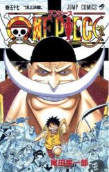 One Piece-Takonbon cover 57 by LorenXx