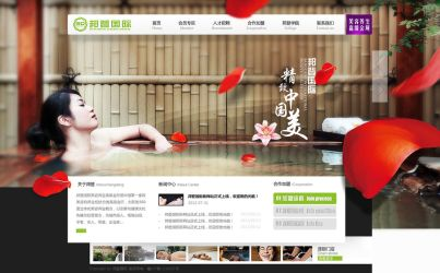 BANDDENG INTERNATIONAL  BEAUTY HEALTH CLUB by laibach0812
