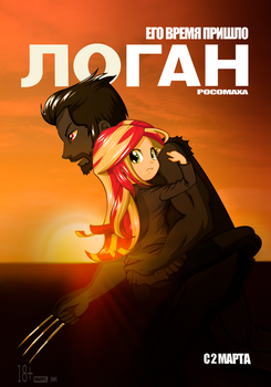LOGAN: Hugh Jackman and Sunset Shimmer Poster by ngrycritic