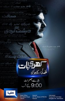 Khari Baat Press Ad by aliather