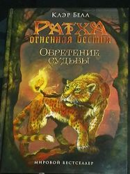 Ratha's Creature, Russian Edition 2012 by rathacat